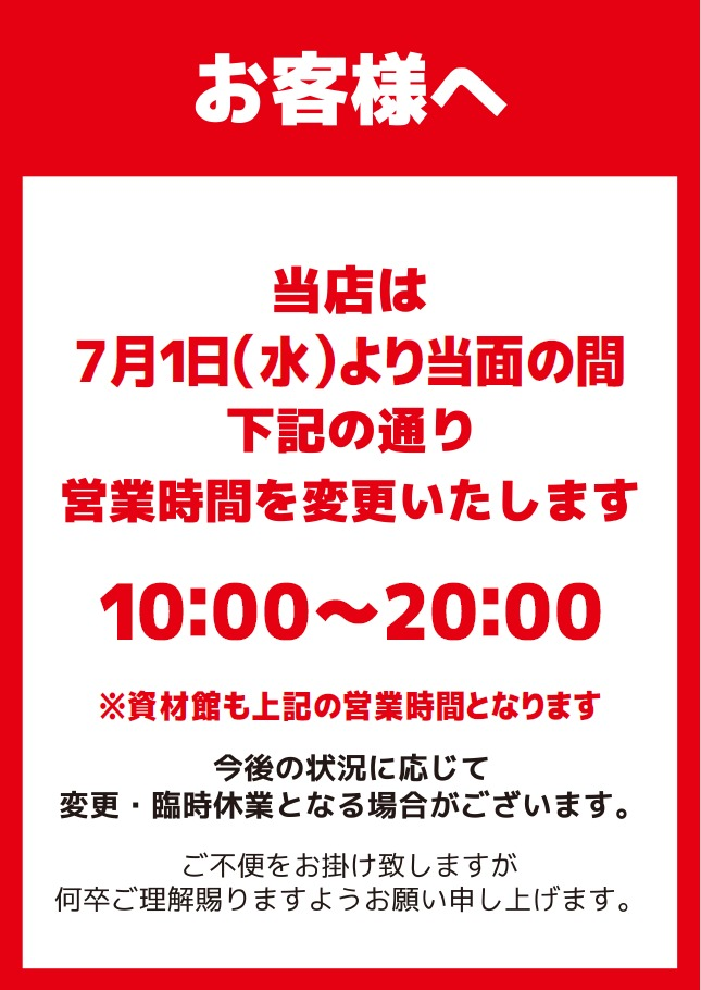 7月1日から20時までの営業に戻ります。