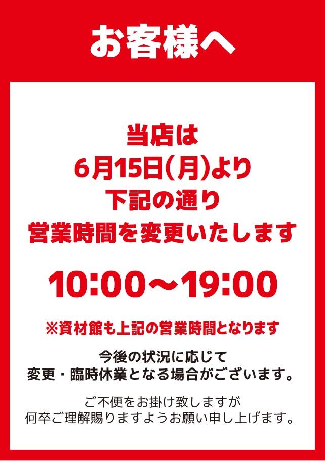 6月15日から10時開店19時閉店になります